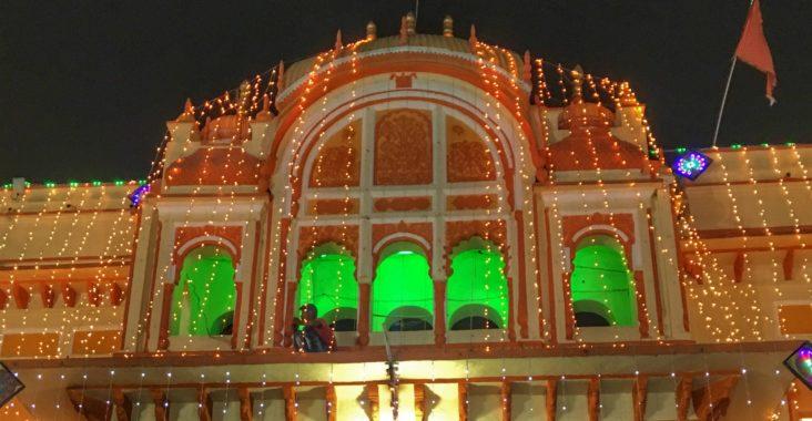 Raja Ram Temple